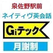 泉佐野・貝塚・熊取・泉南で英会話教室なら【英会話Giテック】