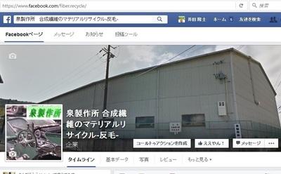 泉製作所のFacebookページ
