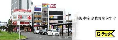 泉佐野駅前英会話Giテック
