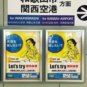 南海電鉄 泉佐野駅改札口 駅広告の拡大画像