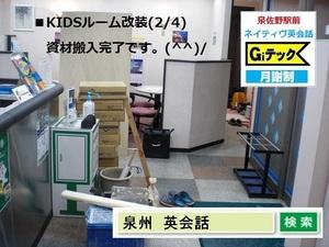 KIDSレッスンルーム改装(2/4)