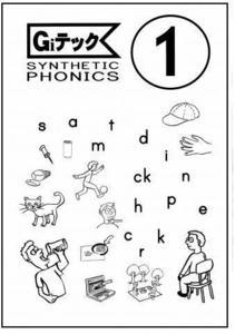 シンセティック・フォニックス Synthetic Phonics対応ワークブック