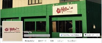 泉佐野市・ハワイ料理店 · バー · カフェ Hilo's
