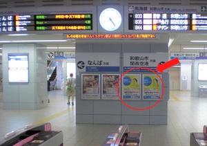 南海電鉄 泉佐野駅改札口 駅広告