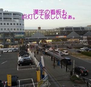南海電鉄・泉佐野駅