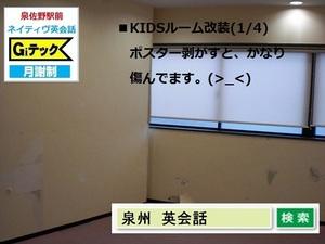KIDSレッスンルーム改装(1/4)
