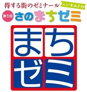 さのまちゼミ 第1回 in 泉佐野